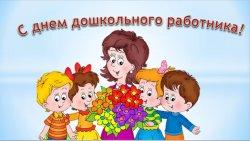 Изображение - Поздравление от администрации с днем дошкольного работника f38d915fdb8507b5d06218da012459ae